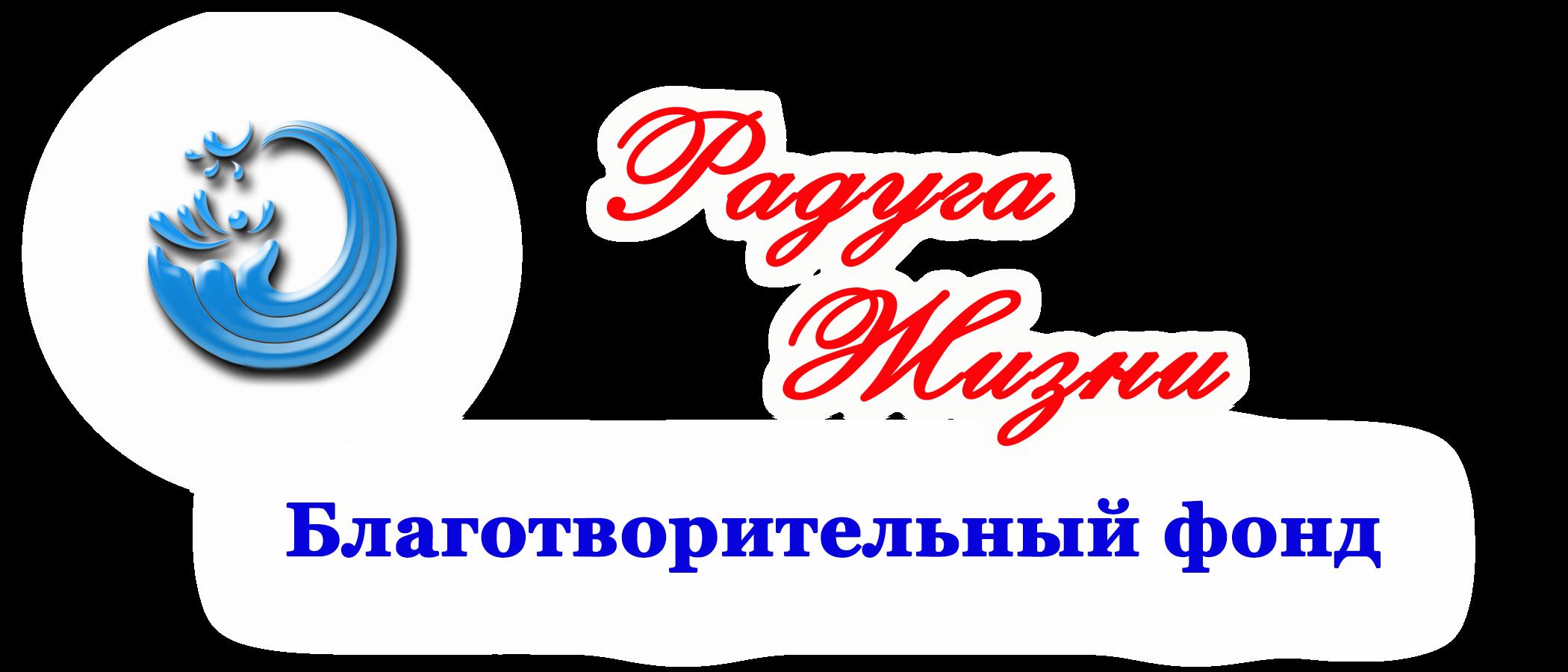 Радуга Жизни